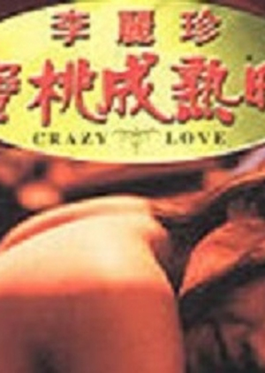 Crazy Love 1993 (Hong Kong)