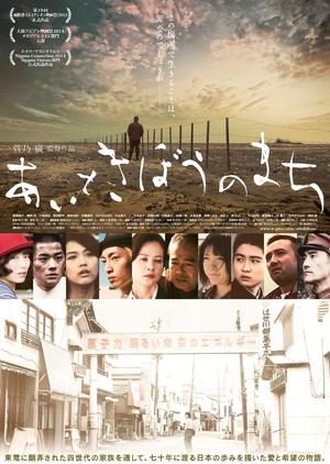 Fukushima: A Town of Love and Hope 2014 (Japan)