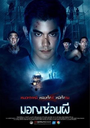 Ghost Ship 2015 (Thailand)