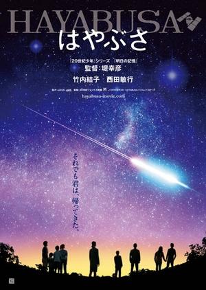 Hayabusa 2011 (Japan)