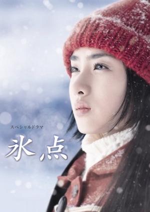 Hyoten 2006 (Japan)