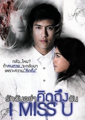 I Miss U 2012 (Thailand)