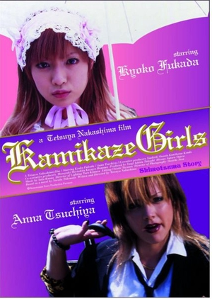 Kamikaze Girls 2004 (Japan)