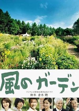 Kaze no Garden 2008 (Japan)