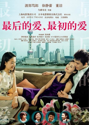 Last Love First Love 2004 (China)