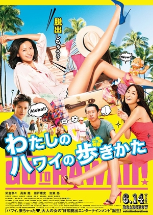 My Hawaiian Discovery 2014 (Japan)