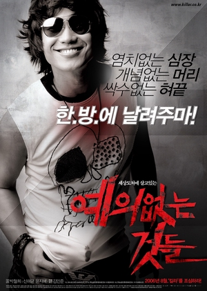 No Mercy For The Rude 2006 (South Korea)