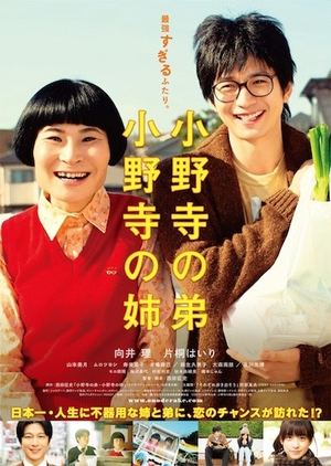 Oh Brother, Oh Sister! 2014 (Japan)