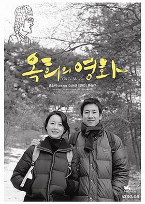Oki's Movie 2010 (South Korea)