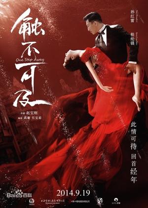 One Step Away 2014 (China)