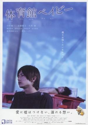 Taiikukan Baby 2008 (Japan)