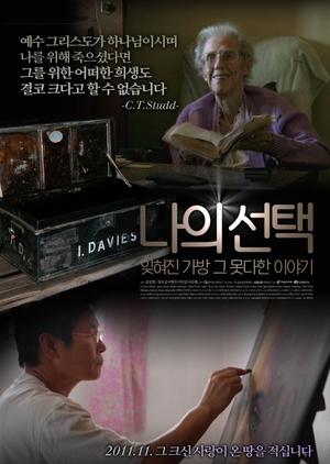 The Forgotten Bag 2011 (South Korea)