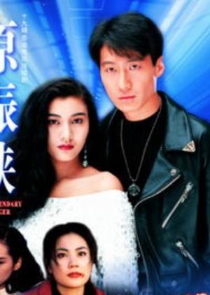 The Legendary Ranger 1993 (Hong Kong)