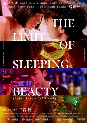 The Limit of Sleeping Beauty 2017 (Japan)