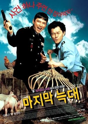 The Wolf Returns 2004 (South Korea)