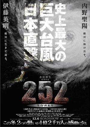 252: Signal of Life 2008 (Japan)