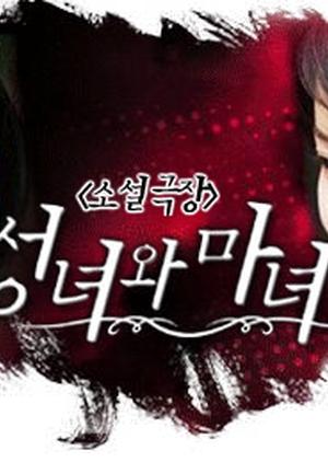 A Saint and a Witch 2003 (South Korea)