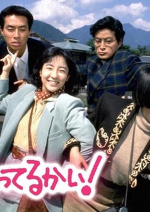 Aishiatteru Kai 1989 (Japan)