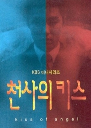 Angel's Kiss 1998 (South Korea)