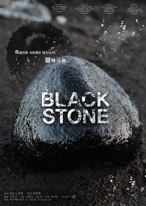 Black Stone 2016 (South Korea)