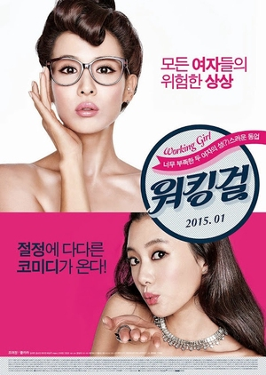 Casa Amor: Exclusive for Ladies 2015 (South Korea)