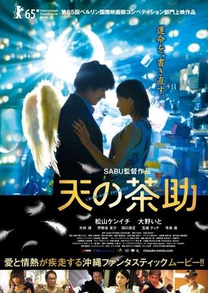 Chasuke's Journey 2015 (Japan)