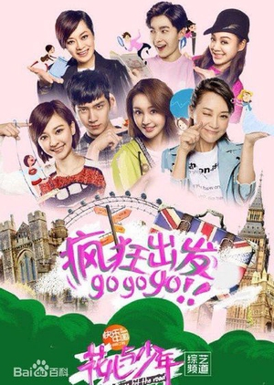 Divas Hit the Road: Season 2 2015 (China)