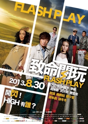 Flash Play 2013 (China)