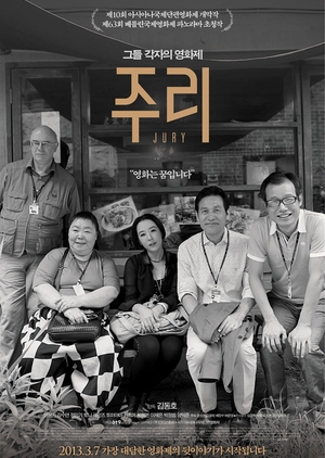 Jury 2013 (South Korea)