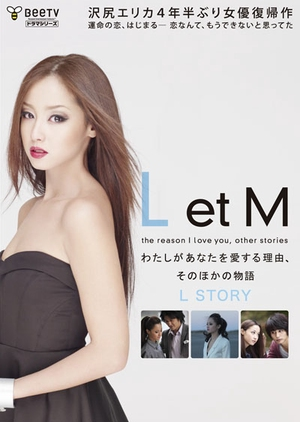 L et M: The Reason I Love You, Other Stories 2012 (Japan)