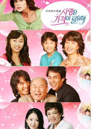 Love Needs a Miracle 2005 (South Korea)