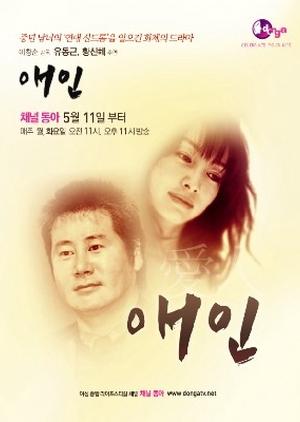 Lover 1996 (South Korea)