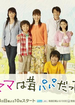 Mama wa Mukashi Papa datta 2009 (Japan)