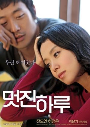 My Dear Enemy 2008 (South Korea)