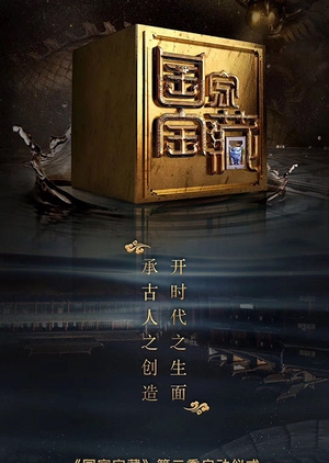 National Treasure Season 2 2018 (China)