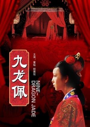 Nine Dragon Jade 2009 (China)