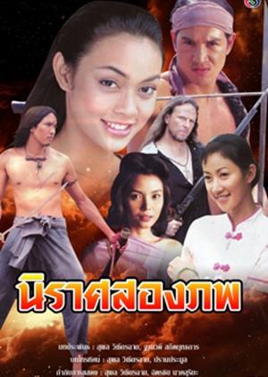Niras Song Pope 2002 (Thailand)