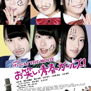 NMB48 Geinin! THE MOVIE Owarai Seishun Girls! 2013 (Japan)