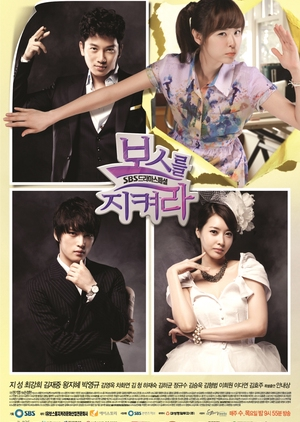 Protect the Boss 2011 (South Korea)