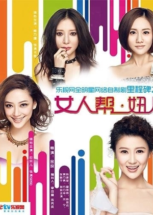 Sex and the City 2012 (China)
