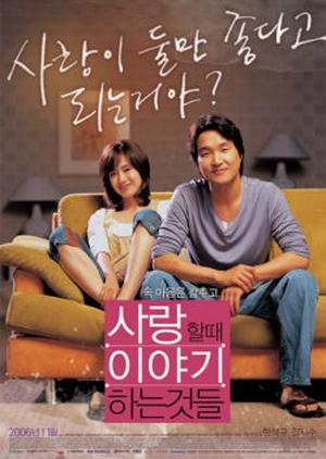 Solace 2006 (South Korea)