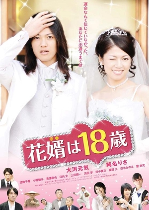 The Bridegroom is 18 Years Old 2009 (Japan)