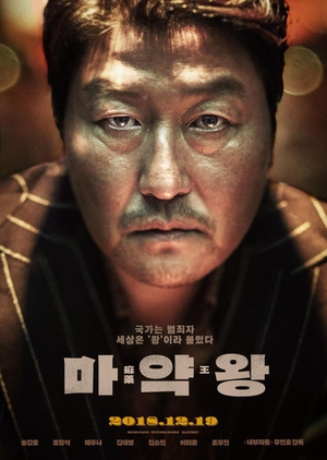 The Drug King 2018 (South Korea)