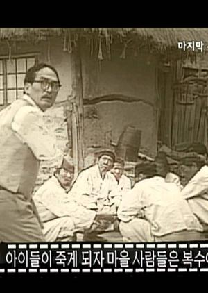 The Last Idol 1988 (South Korea)