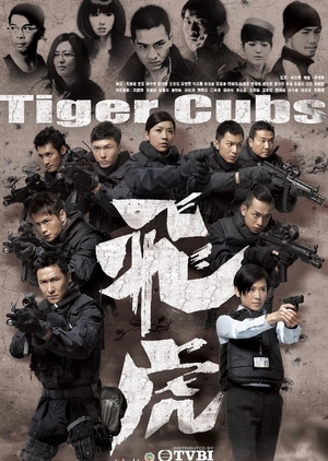 Tiger Cubs 2012 (Hong Kong)