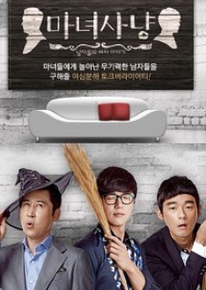 Witch Hunt 2013 (South Korea)