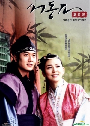 Ballad of Seo Dong 2005 (South Korea)