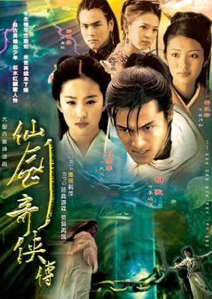 Chinese Paladin 2005 (China)
