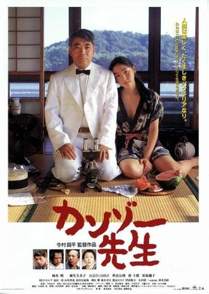 Dr. Akagi 1998 (Japan)