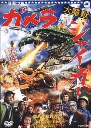 Gamera vs. Jiger 1970 (Japan)